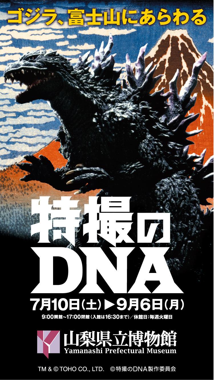 特撮のDNA
